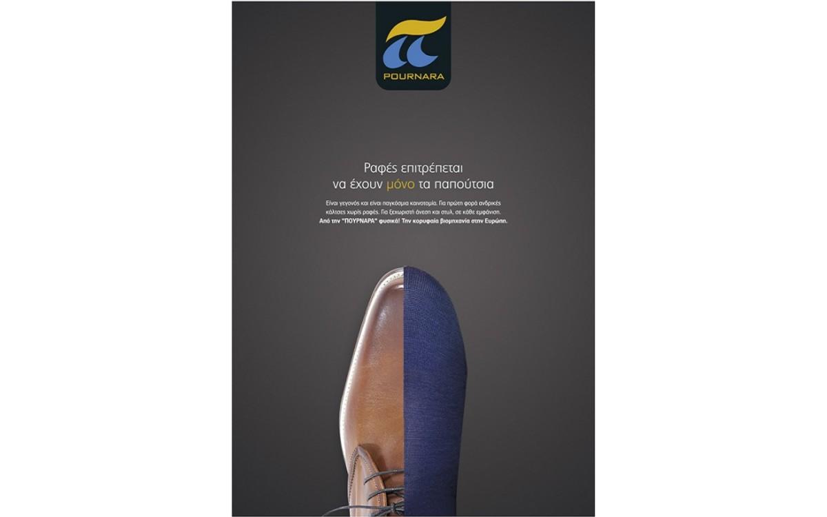 «Pournara Socks Company presents the new technology «No Seam»